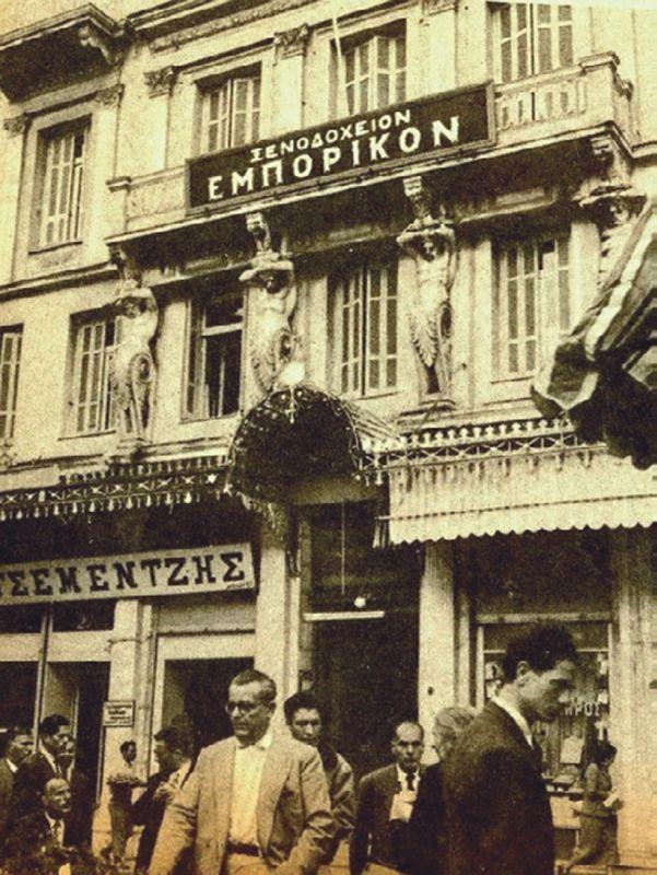 Emporikon_Hotel