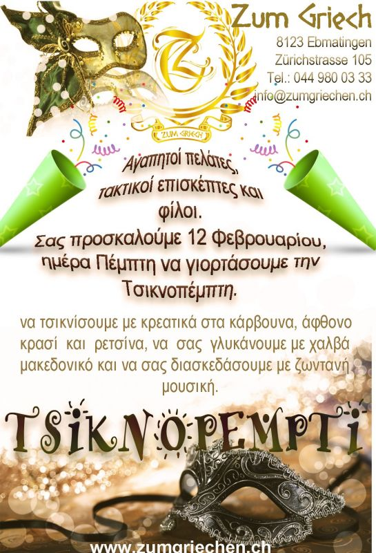 Tsiknopempti EBMATINGEN with address