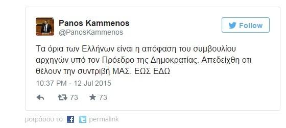 kammenos2-tweet