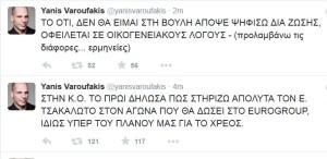 varoufakis_aegina_tweet