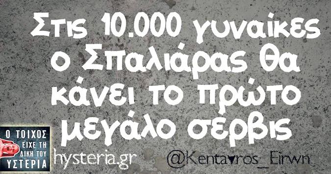 SPAL10,000