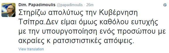 papadimoulis-kamenos-dim