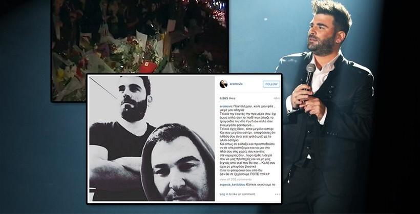 Fans say their farewell to Pantelis Pantelidis (pics+vid ... ee9ffd43a1e